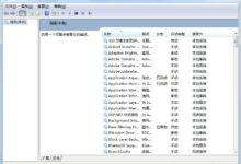 windows10查看adobe服务运行状态