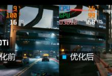 怎么提升赛博朋克2077游戏帧速?1050ti,1060,2060实战优化视频教程,帧率翻倍提升。