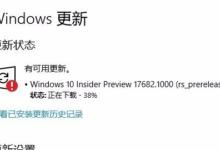 windows10更新总是提示安装失败,正在等待重启。怎么办?