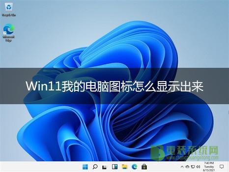 win11我的电脑图标在哪