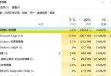windows11 资源管理器CPU占用率高是怎么回事?