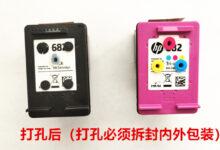 惠普(HP)682原装墨盒 适用hp 2336/2775/2776/2777/2778/2779/4175/4178/6078/6478打印机 彩色墨盒