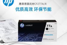CF277A原装硒鼓加粉方法视频教程。
